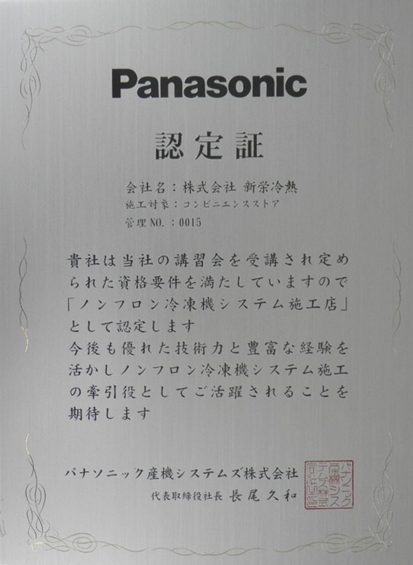 産 機 システムズ パナソニック